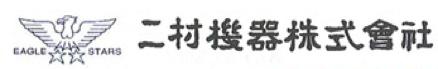 二村機器株式会社