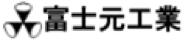 富士元工業株式会社